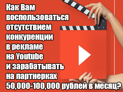 Бесплатный тренинг по рекламе на Youtube