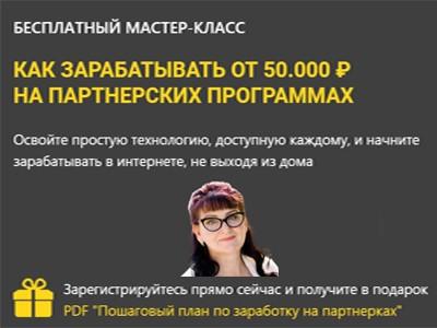 Как зарабатывать от 50 000 на партнерских программах