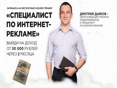 Специалист по интернет-рекламе