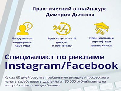 Специалист по рекламе Instagram и Facebook
