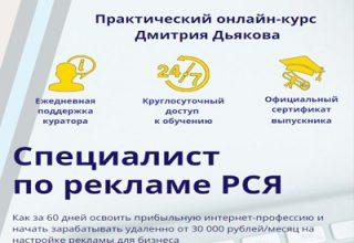 Специалист по рекламе Яндекс РСЯ