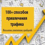 100 супер-советов как увеличить трафик