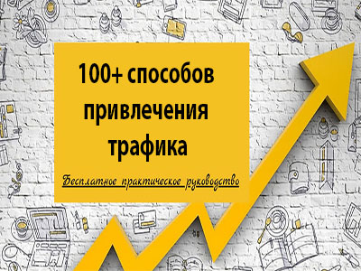 100 советов увеличить трафик