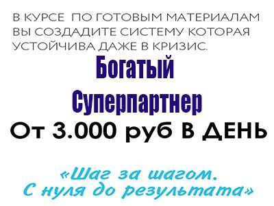 "Бизнес Система ""Богатый Суперпартнер"""
