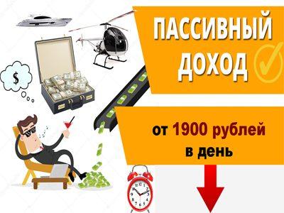 BigMoney — зарабатывай от 1900 рублей в день на автомате!