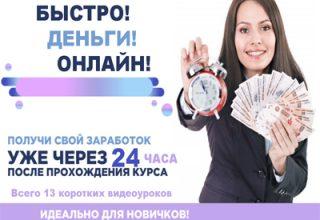 """Система """"Быстрые Онлайн Деньги"""""""