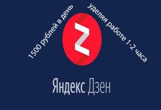 Схема пассивного заработка на Яндекс Дзен. Последнее обновление