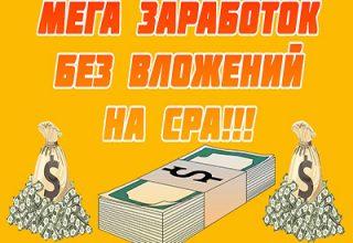 Быстрые Деньги без вложений на CPA товарках